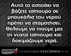 Funny Greek, Greek Quotes, True Stories, Jokes, Humor, Funny Things, Husky Jokes, Humour, Chistes