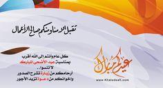 اعرف موعد عيد الأضحى المبارك 2013 - 1434 - و كيفية صلاة عيد الأضحى