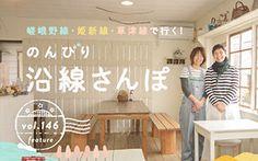 【特集】嵯峨野線・姫新線・草津線で行く!のんびり沿線さんぽ