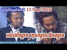 Khmer comedy 2016 ctn new this week | CTN Reatrey Komsan 17 September 2016 https://youtu.be/kTLpVkbbhlY