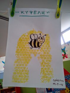Areti's Place: ΑΝΟΙΞΗ : Μελισσάκι στην κυψέλη Bee Crafts, Preschool Themes, 49er, Pre School, Projects To Try, Activities, Spring, Teaching Ideas, Insects