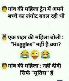 Funny Jokes In Hindi, Funny School Jokes, Very Funny Jokes, Crazy Funny Memes, Funny Life, Funny Stuff, Funny Baby Quotes, Funny Picture Quotes, Funny Talking