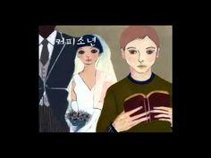 커피소년 - 장가갈 수 있을까 (Feat. 내리)