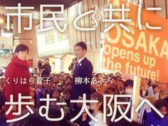 2015 くりはら貴子&柳本あきら 大阪ダブル選挙