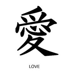 Chinese Symbols Chinese Symbols Love Tattoos On Chinese Symbol Love Magnet By