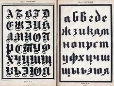 Cyrillic Blackletter primer from the 1930's.