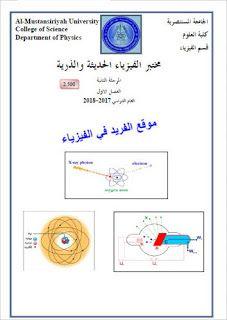 ملزمة مختبر الفيزياء الحديثة والذرية Pdf المرحلة الثانية الجامعة المستنصرية Math Books Modern Physics Pdf Books Reading