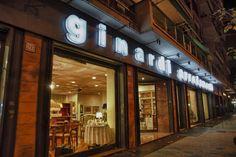 Spot Video Ginardi Arredamenti Srl – www.ginardi.it By Agora360.it