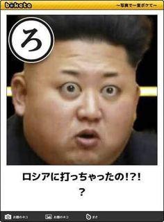 思考 - Quora Kim Jong Un Memes, Funny Fails, Funny Jokes, Minions Funny Images, Minions Quotes, Funny Minion, Comedy Pictures, Popular Ads, Perfectly Timed Photos