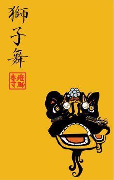 lion dance illustration Chinese Element, Lion Dance, Lion Logo, Chinese Culture, Chinese New Year, Chinese Style, Multimedia, Lions, Sculpture Art
