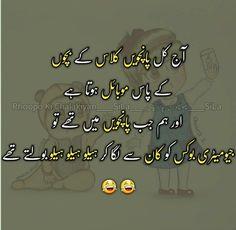 Funny Pics, Funny Jokes, Funny Pictures, Urdu Funny Quotes, Qoutes, Hazrat Ali, Crazy Facts, Funny Short Videos, Fun Time