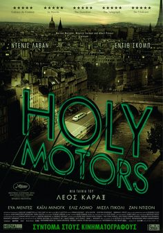 Holy Motors by Leos Carax, 2012