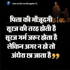 Father Hindi quite Awesome quote शायरी shayari पिता Father Quotes In Hindi, Good Father Quotes, Special Love Quotes, Love My Parents Quotes, Baby Love Quotes, Fathers Day Quotes, Daughter Quotes, Hindi Quotes, Rip Quotes