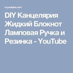 DIY Канцелярия Жидкий Блокнот Ламповая Ручка и Резинка - YouTube