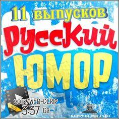 Русский юмор - 11 выпусков (2013/WEB-DLRip)