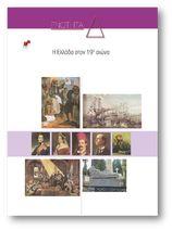 Ιστορία ΣΤ΄ - Σχεδιαγράμματα