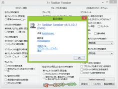 7+ Taskbar Tweaker 4.5.10.7 Beta   7+ Taskbar Tweaker--製品情報--オールフリーソフト