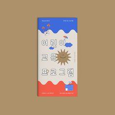 대한민국 역사박물관 <어린이 교육 프로그램 > - 일러스트레이션 · 타이포그래피, 일러스트레이션, 타이포그래피, 일러스트레이션, 타이포그래피
