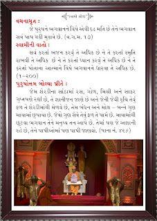 Chetan Rathod's Blog: Tran Granth no Swadhyay