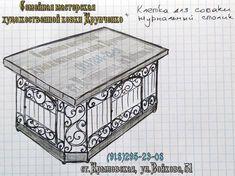 Ещё один 2в1. Всяко дешевле выйдет, чем новый диван, полы, дверь и обои)))Ещё один 2в1. Всяко дешевле выйдет, чем новый диван, полы, дверь и обои)))  #ковка #крыловская #павловская #ручнаяработа #назаказ #украшательство #декор  #эскиз #дизайн #крупченко #собака #столик #клетка