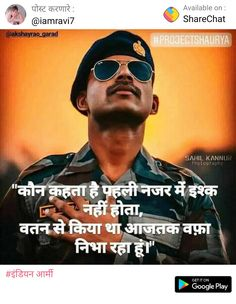 Vatan ka saacha pyar to aap hi ho jai hind Indian Army Special Forces, Heartless Quotes, Indian Army Wallpapers, Indian Army Quotes, Hindu Quotes, Upper Lip Hair, Indian Air Force, Army Girlfriend, Army Love