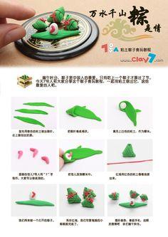 端午的粽子来喽 粘土制作 by7号人
