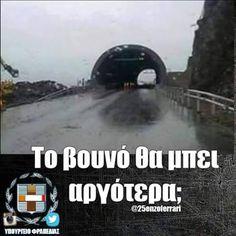 ΒΟΥΝΟ Greek Memes, Funny Greek Quotes, Funny Picture Quotes, Funny Photos, Funny Images, Funny Statuses, Bae, Clever Quotes, How To Be Likeable