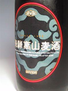 飛騨高山麦酒  カルミナ