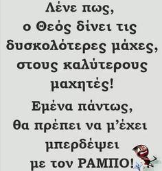 Greek Quotes, Common Sense, Pantone, Jokes, Nice, Funny, Beautiful, Greek, Deutsch
