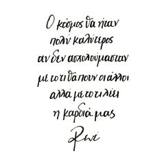 Greek Love Quotes, Sign Quotes, Sign I, Texts, Math, Photos, Pictures, Math Resources, Captions
