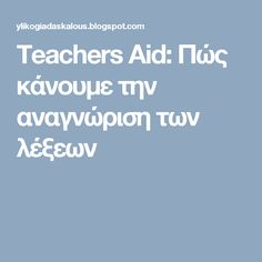 Teachers Aid: Πώς κάνουμε την αναγνώριση των λέξεων Teachers Aide, Happy Kids, Speech Therapy, Grammar, Back To School, Language, Writing Ideas, Education, Teaching Ideas