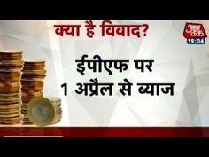 Budget 2016 Makes EPF Taxable - YouTube