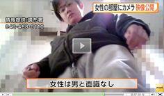 最新!超小型カメラ最前線: 洗濯機に盗撮カメラ 男を逮捕