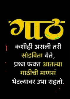 Crazy Facts, Weird Facts, Marathi Quotes, Different Quotes, Good Thoughts, Me Quotes, Company Logo, Nice, Logos