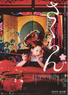 さくらん (2006)