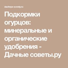 Подкормки огурцов: минеральные и органические удобрения - Дачные советы.ру