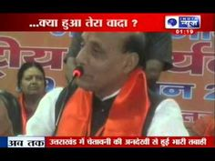 India News : Rajnath Singh question Manmohan Singh's promise
