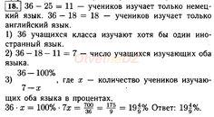 ГДЗ 18 - ответ на учебник по алгебре за 7 класс. Макарычев
