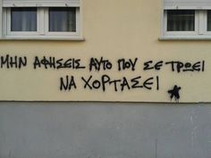 Greek Quotes, Truths, Street Art, Love You, Walls, Lost, Letters, Te Amo, Je T'aime