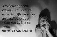 Leei O Kazantzakis Quotes And Notes, Greek Quotes, Greeks, Poet, Writers, Wisdom, Smile, Sayings, Words