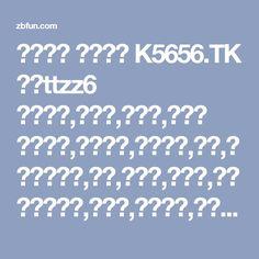 비아그라 구입판매 K5656.TK 카톡ttzz6 사용후기,만들기,후유증,강간약 비아그라,구입판매,사용후기,효과,정품비아그라,가격,복용법,팝니다,비아그라제조법,만들기,구매방법,비아그라처방,효능,섹스,비아그라부작용,직거래,직구,사이트,비아그라팔아요,약효,거래방식,비아그라종류,행사,치사량,비아그라지속시간,