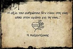 Wisdom Quotes, Life Quotes, Best Quotes, Funny Quotes, My Point Of View, Greek Quotes, Great Words, True Words, Picture Quotes