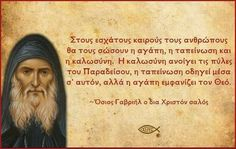 Orthodox Christianity, Orthodox Icons, Words, Quotes, Youtube, Greek, Study, Paper, Crafts