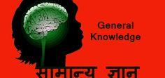 सामान्य ज्ञान General Knowledge