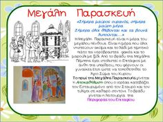 sofiaadamoubooks: ΠΑΣΧΑΛΙΝΑ ΕΘΙΜΑ Easy Easter Crafts, Easter Art, Crafts For Kids, School Staff, Sunday School, All Holidays, Holidays And Events, Holy Friday, Orthodox Easter