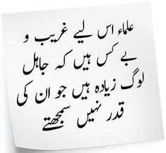 #pakistan #urduquote #urdusms #urdupoetry #urdupoem #urdu #urdustuff  #shayari