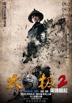 太極2英雄崛起 (Taichi Hero) 05
