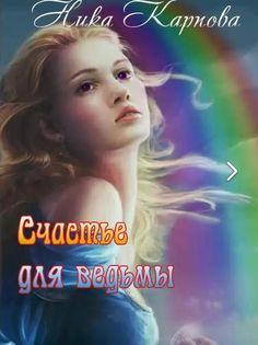 Терешкова Анна Имперская Академия Некромантов скачать