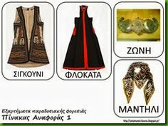 φορ9 Greek Language, 25 March, Spring Crafts, Learning, Costume, Play, Education, School, Kids