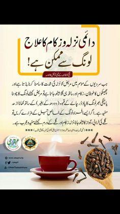 Islamic Dua, Blue Wallpapers, Home Remedies, Health Tips, Breakfast, Desi, Pearls, Food, Meal